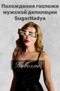 Похождения Госпожи мужской депиляции SugarNadya