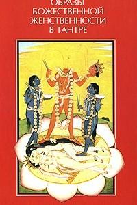Образы божественной женственности в Тантре