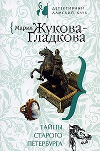 Тайны старого Петербурга