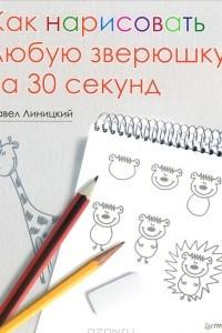 Как нарисовать любую зверюшку за 30 секунд