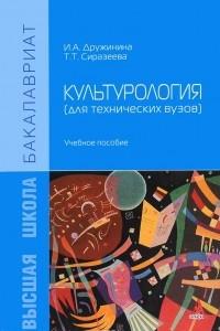 Культурология (для технических вузов). Учебное пособие