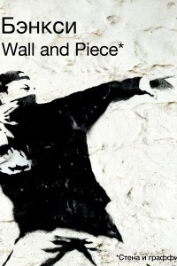 Бэнкси: Wall and Piece