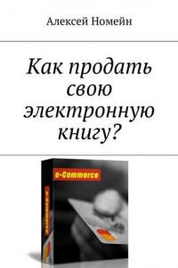 Как продать свою электронную книгу?