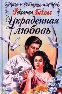 Украденная любовь
