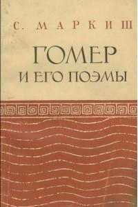 Гомер и его поэмы