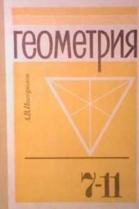 Геометрия. 7-11 класс