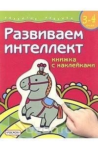 Развиваем интеллект. Книжка с наклейками. Для детей 3-4 лет