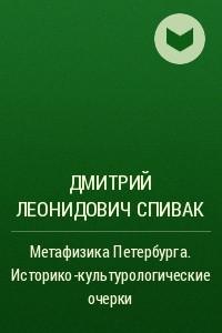 Метафизика Петербурга. Историко-культурологические очерки