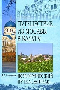Путешествие из Москвы в Калугу