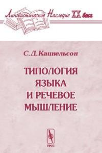 Типология языка и речевое мышление