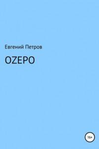 Оzеро