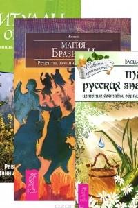Тайны русских знахарей. Ритуалы и обряды. Магия Бразилии