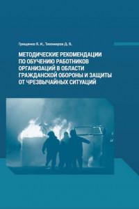 Методические рекомендации по обучению работников организаций в области гражданской обороны и защиты от чрезвычайных ситуаций