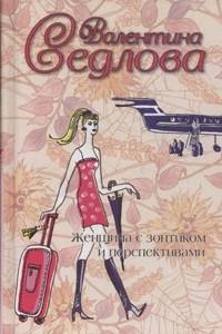 Женщина с зонтиком и перспективами
