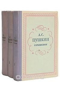 Александр Сергеевич Пушкин - Сочинения в 3 томах