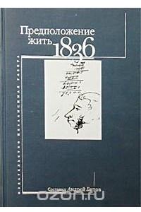 Предположение жить. 1836
