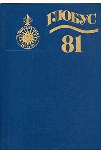 Глобус. 1981