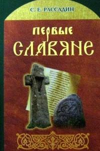 Первые славяне. Славяногенез