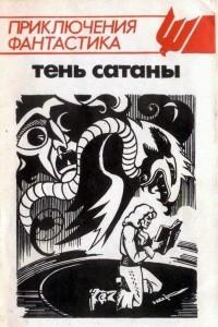 Приключения, фантастика 1993