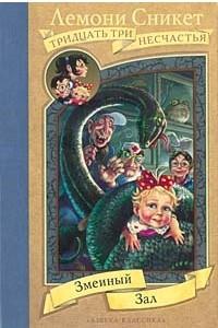 Змеиный Зал