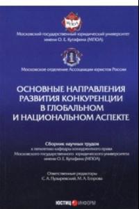 Основные направления развития конкуренции в глобальном и национальном аспекте. Сборник трудов