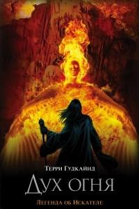 Дух огня
