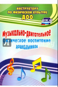 Музыкально-двигательное физическое воспитание дошкольников. ФГОС ДО