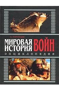 Мировая история войн. Энциклопедия