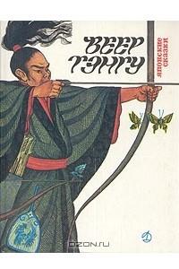 Веер Тэнгу. Японские сказки