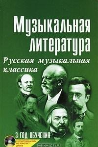 Музыкальная литература. Русская музыкальная классика. 3 год обучения