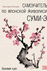 Самоучитель по японской живописи суми-э. Базовый курс