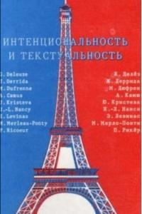 Интенциональность и текстуальность: Философская мысль ФранцииXX века