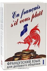 En francais, s'il vous plait / Французский язык для делового общения
