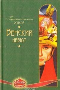 Венский дебют