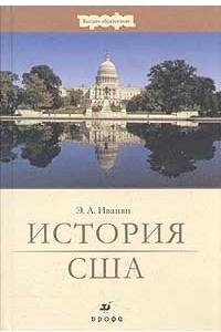 История США