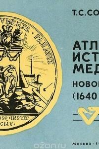 Атлас истории медицины. Новое время (1640-1917). Учебное пособие