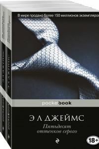 Пятьдесят оттенков (комплект из 3 книг: Пятьдесят оттенков серого, На пятьдесят оттенков темнее, Пятьдесят оттенков свободы)
