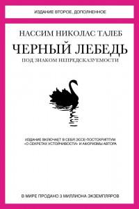 Черный лебедь. Под знаком непредсказуемости (2-е изд., дополн.)