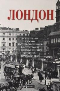 Лондон. Впечатления русских путешественников в фотографиях и воспоминаниях конца XIX-начала XX века