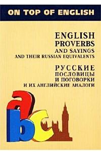 Русские пословицы и поговорки и их английские аналоги / English Proverbs and Sayings and Their Russian Equivalents