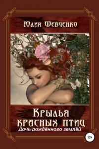 Крылья красных птиц 3. Дочь Рождённого Землёй