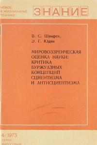 Мировоззренческая оценка науки. Критика буржуазных концепций сциентизма и антисциентизма