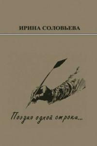Поэзия одной строки… Публицистические очерки отворчестве поэта Терентiя Травнiка