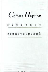 София Парнок: собрание стихотворений