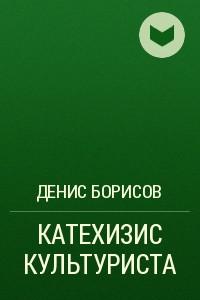 КАТЕХИЗИС КУЛЬТУРИСТА