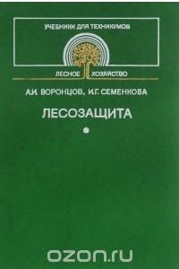 Лесозащита. Учебник