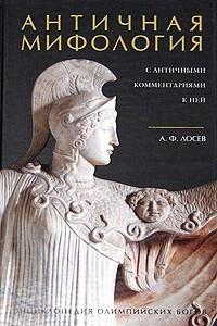 Античная мифология с античными комментариями к ней. Энциклопедия олимпийских богов