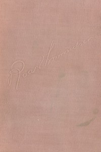 Руал Амундсен. Собрание сочинений. Том II. Южный полюс. Плавание
