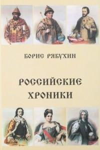 Российские хроники. Драматическая трилогия