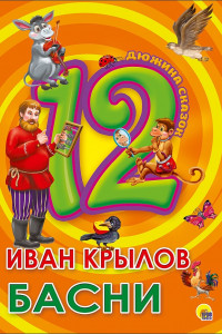Дюжина. Иван Крылов. Басни (7Бц)